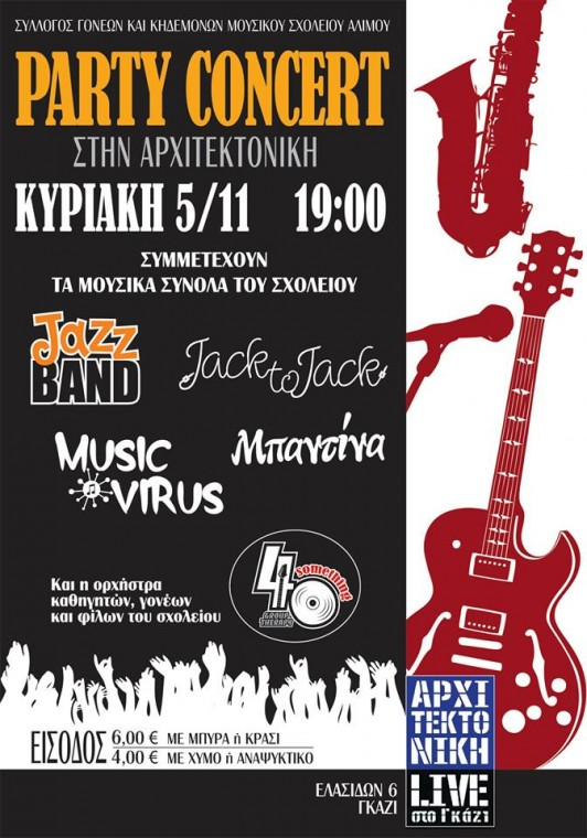 concert_poster_760
