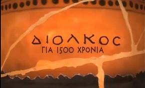 diolkos-1500-xronia