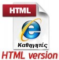 Έκδοση HTML για καθηγητές