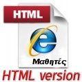 Έκδοση HTML για μαθητές