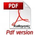 Έκδοση PDF για καθηγητές