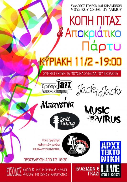 poster-web_arxitektoniki_11-2-18_760