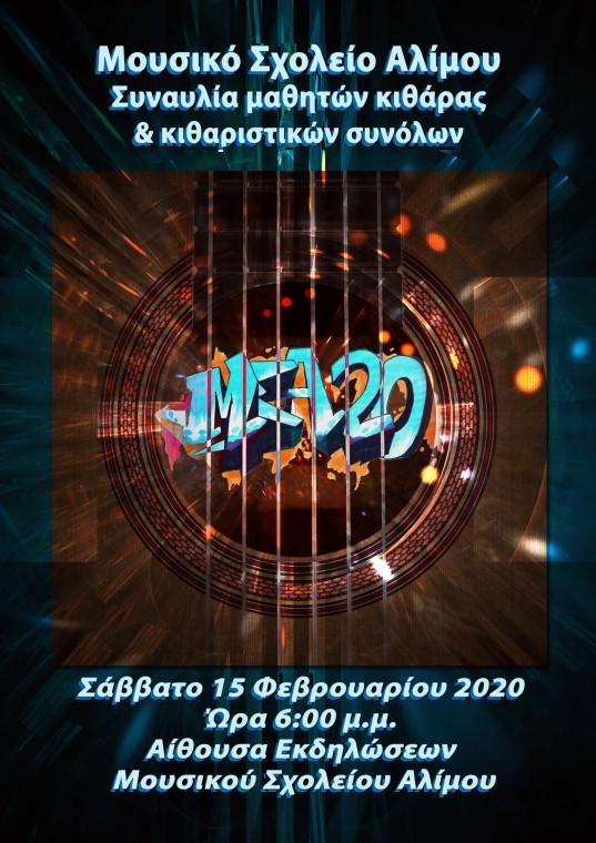 poster_2020_feb15_c_760